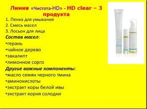 Чистая, гладкая кожа начинается с линейки продуктов «Чистота-HD» (HD Clear®).