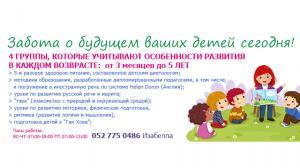 Наша программа