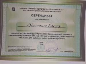 Эриксоновский гипноз и психотерапия. Благодарю своего преподавателя д.м.н. Доморацкого, лучшего на постсоветском пространстве, а может быть и на всей Земле. Он дал мне в руки воистину магический инструмент - направленное воображение.