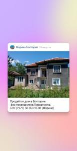 Продаётся дом в Болгарии.  Без посредников.Первая рука. Тел: (+972) 58 363 95 88 (Марина) Дом находится в хорошем месте. #недвижимость #вБолгарии #продажадомов #недвижимостьвБолгарии #Болгария #санаторийОвчаМогила #санаторий #овчамогила #маклер #агенствопонедвижимости #дом #домавБолгарии Село, в котором находится недвижимость, расположено в Северной Болгарии, в средней части Дунайской равнины. Недвижимость находится в селе Хаджидимитрово, община Свищов, область Велико Тырново. До Свищова 14 км, до Велико Тырново -  50 км. Продается земельный участок в 1 315 кв.м. с двухэтажным кирпичным домом, перекрытие между этажами на деревянных балках, фундамент и первый этаж из камня. На цокольном этаже/ площадь 56 кв.м./ есть корридор и три комнаты. В одной из комнат есть ламинат, окна из ПВХ. Внешняя лестница ведет на первый этаж, жилая площадь которого составляет 56 кв.м. На нем  есть корридор, три комнаты. В комнатах нужно делать капитальный ремонт. В доме нет туалета/душевой. В доме есть электричество, вода из центрального водопровода. Рядом с домом есть кирпичная летняя кухня – 20 кв.м., состоящаяся из кухни и спальни, душевая/туалет. Летняя кухня и дом отапливаются печками на дровах и электрическими печками. Рядом с летней кухней есть хозяйственное строение – 32 кв.м. и монолитный гараж – 20 кв.м.       До села есть регулярный общественный транспорт по направлению Свищов и Велико Тырново. В селе есть несколько кафе, ресторанчик,  магазины для продажи пищевых и промышленных товаров, читалище – дом культуры. Есть кабельное телевидение и хороший интернет. Село в  260 км от столицы Болгарии Софии, где есть аэропорт, в 14 км от общинского центра Свищов и в 50 км. от областного центра Велико Тырново. На участке есть десятки фруктовых деревьев, в том числе  грецкие орехи, яблоки, сливы, груши и др.  Цена – 22 000 левов Селото, в което се намира продавания имот, е разположено в Северна България, в средната част на Дунавската равнина. Имотът се намира в село Хаджидимитрово, общин