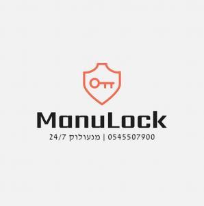 ManuLock|מנעולן בבאר שבע והסביבה מנעולוק