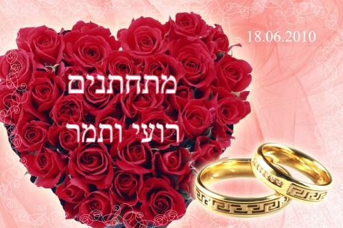 Поздравить с днем свадьбы племянника