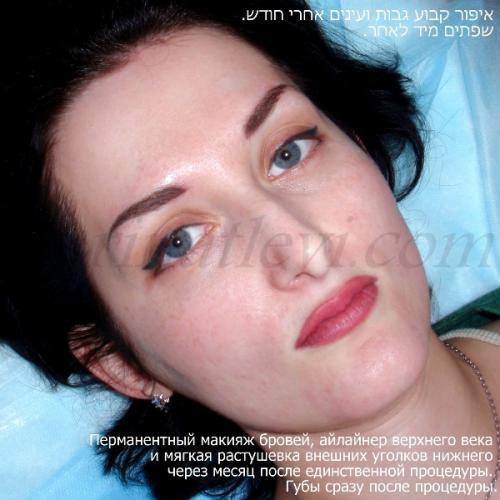 Интерактивный курс по перманентному макияжу + 4,5 часа видео мастерклассов.  RinatLevi.com Тел. 052-5245167.