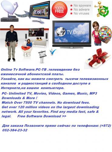 Каналы телевидения беркова тв онлайн смотреть