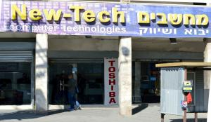 New-Tech компьютерный магазин в Израиле