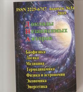 В этом издании  опубликована русскоязычная версия моей статьи, впервые увидевшей свет в журнале Asian Journal of Homeopathy, Индия (2012 г.).  Читайте и ... удивляйтесь!