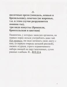 ПРИЧИНЫ ЗАКИСЛЕНИЯ ОРГАНИЗМА, окончание (5)