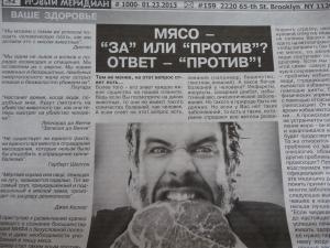 О БЕЗУСЛОВНОМ ВРЕДЕ МЯСА. Моя последняя статья, опубликованная в одном из русскоязычных Нью Йоркских еженедельников. Статья помещена в самом конце.