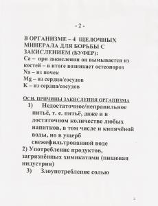 ПРИЧИНЫ ЗАКИСЛЕНИЯ ОРГАНИЗМА, продолжение (2)