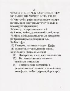 ПРИЧИНЫ ЗАКИСЛЕНИЯ ОРГАНИЗМА, продолжение (3)