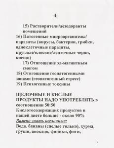 ПРИЧИНЫ ЗАКИСЛЕНИЯ ОРГАНИЗМА, продолжение (4)