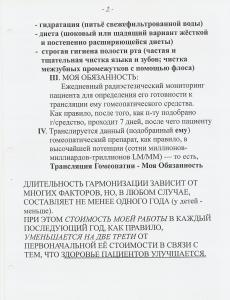 СЛАГАЕМЫЕ АВТОРСКОЙ ПРОГРАММЫ ГАРМОНИЗАЦИИ ПАЦИЕНТОВ НА РАССТОЯНИИ, СТРАНИЦА 2)