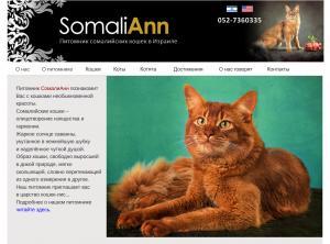 Сайт для наших клиентов: заводчиков и единственного питомника в Израиле редкой породы сомалийских кошек. http://somaliann-cats.com/