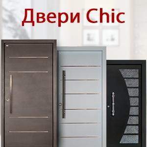 Chic - это надежный защитник вашего дома. Все в этой двери работает для вашей безопасности и комфорта, а так же порадуют вас хорошей звукоизоляцией и стильным дизайном!