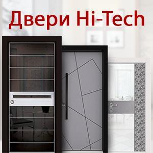 ------------------------------------------------------- Наш Каталог -------------------------------------------------------   Hi-Tech - это двери с биометрическими замками и современным дизайном. Эти высокотехнологичные двери отлично подойдут для активных семей, которым нравится современный дизайн!