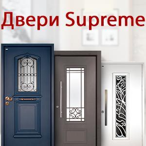Supreme - лучшие технологические решения и стильный статусный дизайн. Двери Supreme подтверждение Вашего статуса, любви к себе и заботы о близких. Дверь из этой серии превратит ваш интерьер в индивидуальный зал со своим дизайнерским стилем.