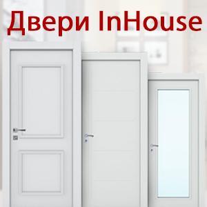 InHouse - Коллекция в классическом стиле - прямые линии, чистые цвета, изящные формы. Модели подойдут для множества интерьеров, в том числе и классического.