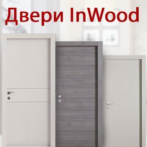 InWood - Коллекция межкомнатных дверей с современным универсальным дизайном. Эти двери впишутся в самые различные современные интерьеры.