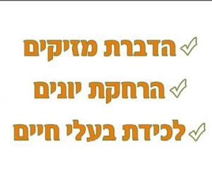 Дезинфекция Израиль.