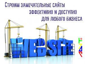 строительство и продвижение веб-сайтов