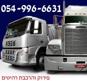 Мелкие перевозки в Израиле
