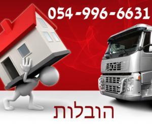 Перевозка квартиры Израиль