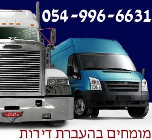 Мелкие перевозки по Израилю