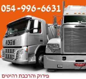 Перевозки Израиль