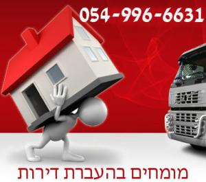 Перевозка квартир Израиль