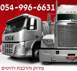 Перевозка квартиры в Израиле
