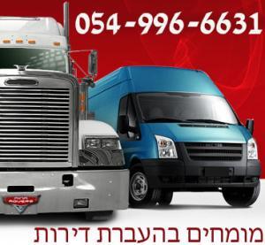 Перевозки квартир в Израиле