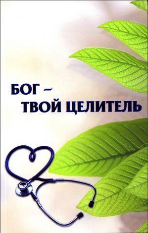 """Книга Рава Шалом Аруш.  """"Бог - твой целитель""""   Возможно, Вы думали, что болезнь - это естественное явление природы, а медицина - единственный способ излечить болезнь?!  Вы сами знаете, что это не так, и лишь Творец Мира посылает человеку болезнь, и лишь Высшая Медицина способна ее излечить, порой за считанные часы.  Советы из этой книги помогли тысячам людей обрести физическое и духовное здоровье. Книга является одним из бестселлеров рава Шалома Аруша.  Отрывок из книги:  Любая болезнь — это экзамен по вере, и больному следует руководствоваться тремя правилами веры: 1) понимать, что именно Господь сделал его больным, а не объяснять болезнь естественными причинами, своими ошибками или еще чем-нибудь; 2) знать, что это к вечному благу и благодарить Господа; 3) разобраться в своих поступках и поискать, за какой грех послана болезнь, а затем раскаяться в нем. Лишь после того, как человек раскаялся, он может обратиться к Богу с молитвой об исцелении.   Некоторые тяжелые болезни, избави нас от них Господь, ниспосылаются за недостаток веры, о чем написано: «Основа всего — это вера, и каждый должен проверять себя и укрепляться в вере. Ведь есть страдающие от невероятных недугов, претерпевающие различные болезни лишь из-за потери веры, согласно сказанному: """"Обрушит Господь на тебя удары… удары мощные и верные и болезни, злые и верные""""— именно """"верные"""", происходящие из-за потери веры, ведь потеря веры вызывает такие недуги, от которых не помогают ни лекарства, ни молитва, ни заслуги отцов»[    Мы видим, что недостаток веры — это величайший грех, больше других прегрешений и пороков! Именно он влечет за собой самые тяжелые наказания — мучительные трудноизлечимые болезни. И лишь раскаяние и серьезная работа над своей верой могут помочь исцелиться. Поэтому в таких тяжелых случаях молитва и раскаяние должны относиться прежде всего к недостатку веры.  Источник сайт Бреслев   Приобрести эту книги и другие , можно на их сайте   https://www.breslev.co.il/store/%D0%BA%D0%BD%D0%B8%D0%B"""