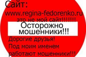 Друзья!!! Осторожно!!! Под моим именем работают мошенники!!! Мой НАСТОЯЩИЙ САЙТ:www.reginafedorenko.com