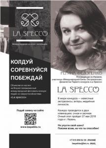 Меня пригласили быть членом жюри в конкурсе la specco( конкурс людей с паранормальными способностями)