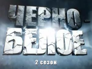 принимала участие в съёмках Чёрное и Белое-2 сезон (в Москве)
