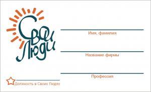 """Логотип для группы русскоязычных предпринимателей """"Свои Люди"""" https://www.facebook.com/Svoi.People  + бейдж для бизнес-конференций"""