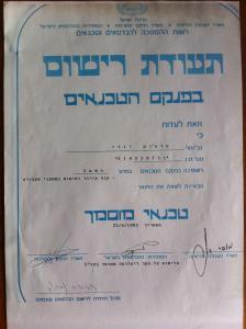 Мой диплом,подтвержденный в Израиле