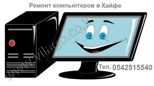 Ремонт Компьютеров в Хайфе и Крайот
