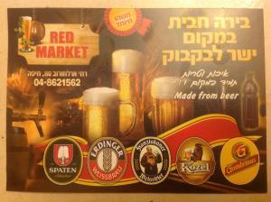 Пейте правильное пиво-берегите воду!