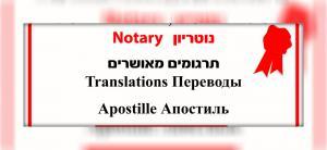 Нотариус в Ашкелоне: переводы, доверенности, апостиль.