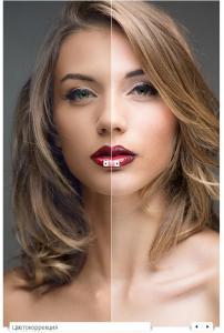 Цветокоррекция. Фото до и после обработки