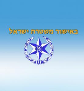 Разрешение на работу от полиции Израиля