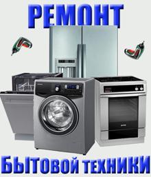 фирма производит ремонт бытовой техники на дому или в мастерской холодильников.морозильников.стиральных.сушильных.посудомоечных машин.кондиционеров.телевизоров.компьютеров.бойлеров.кухонных вытяжек.любых модификаций.гарантия до 3 лет.приезд на дом и диагностика бесплатно 0506029232
