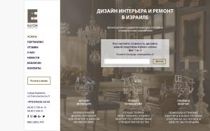 Сайт Дизайна и ремонта квартир