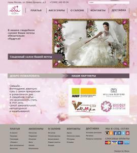 сайт Свадебный салон
