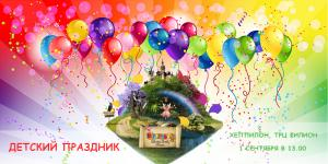 Баннер Детского праздника