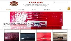 Интернет-магазин Купишик