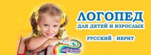 Наталия Штерн - детский практикующий логопед