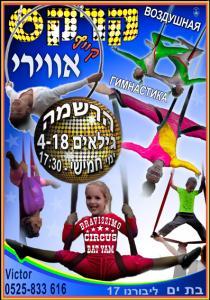 Спортивные секции, детские кружки цирковая студия в БатЯме