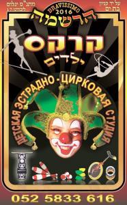 детская цирковая студия ждет вас в сентябре. А сейчас готовимся к ежегодному отчетному концерту